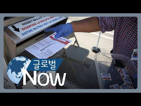"""[글로벌 나우] 트럼프 """"선거 결과 연방 대법원까지 갈 듯"""""""