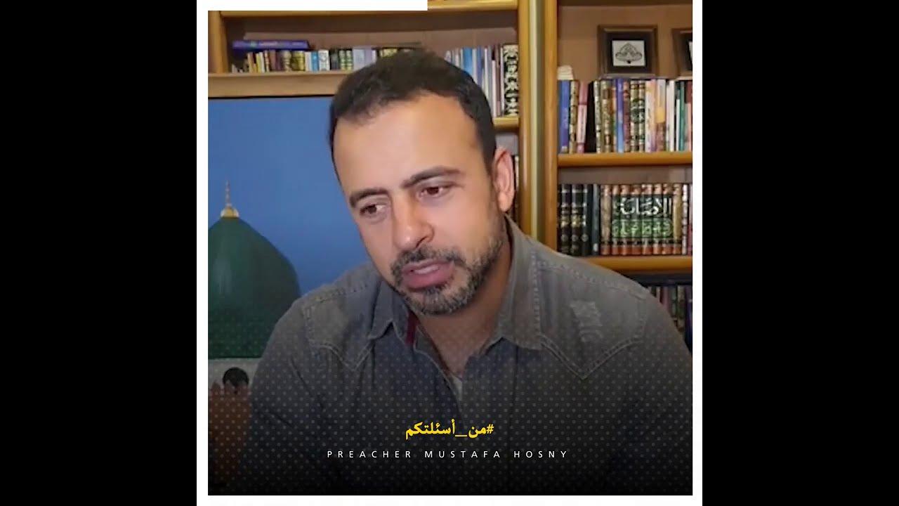 ساعات بحس إني عاملة كويس في الدنيا بس لما بسمع المشايخ بحس إني بعيدة عن ربنا - مصطفى حسني