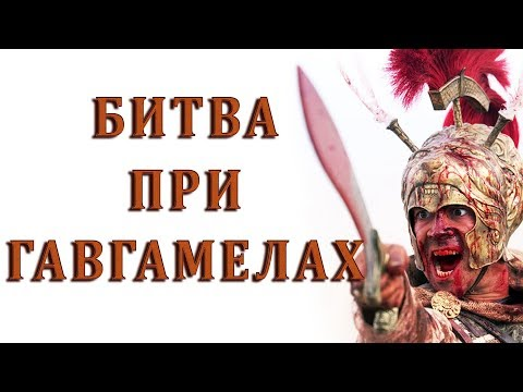 Александр Македонский. Битва при Гавгамелах. 4 серия