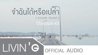 จำฉันได้หรือเปล่า [Acoustic Version] - Chocolate Kit [Official Audio]