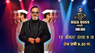 Bigg Boss Marathi Season 3: Official New Promo & Release Date, All Contestants List,Mahesh Manjrekar