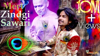 Download Meri Zindgi sawari/LatestAnuj (4k) Aachrya Vidya sagar ji maharajNew superhit Jain