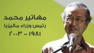 ١٠ معلومات عن مهاتير محمد في ٩٠ ثانية