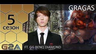 Patch 5.5 Гайд по джангл Грагасу ft GG benq Diamond (Challenger EU West)
