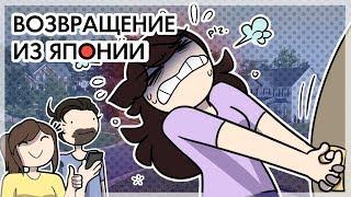 Мой Приезд Из Японии ● Русский Дубляж