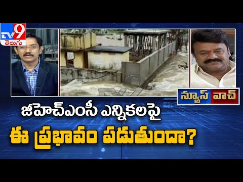 Will Hyderabad drainage issues : Impact on GHMC elections ? - TV9