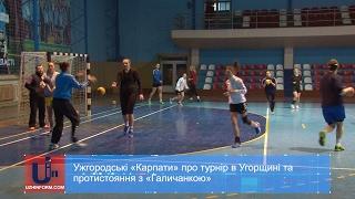 Ужгородські «Карпати» про турнір в Угорщині та протистояння з «Галичанкою»