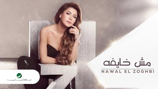 Nawal El Zoghbi … Mosh Khayfa - Lyrics Video | نوال الزغبي … مش خايفة - بالكلمات