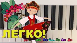 Как играть 🍒🎹 Калинка малинка на пианино видео