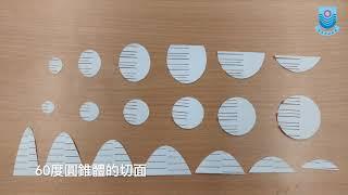 Publication Date: 2018-11-15 | Video Title: 聖公會李炳中學 — 圓錐與圓錐曲線