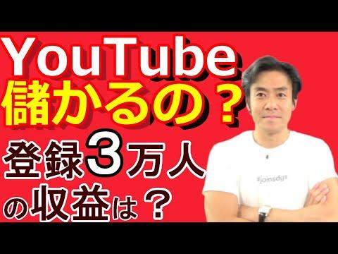 チャンネル登録者3万人超の税理士YouTuberがアドセンス収益報告とYouTubeの未来について語ってみた!【YouTubeって儲かるの?入門編(完全保存版)】