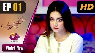 Hoor Pari - Episode 1 | Aplus Dramas | Alizeh Shah, Ammara Butt, Arman Ali Pasha | Pakistani Drama