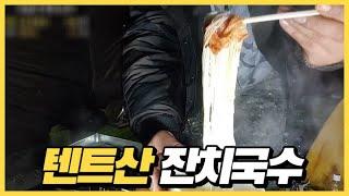 [팝콘티비] 야식엔 잔치국수지! 육수비법 공개! | 이…
