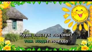 Песня  Тычеловек Из кинофильма Приключения Электроника. Караоке для детей.