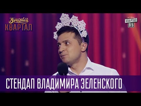 Украина нравится Путину больше чем Кабаева - стендап Владимира Зеленского   Вечерний Квартал