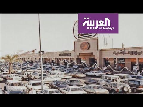 السعوديون يودعون المجمع التجاري الأشهر في الرياض خلال ثمانينات القرن الماضي  - نشر قبل 3 ساعة
