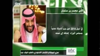 السيرة الذاتية للأمير محمد بن سلمان بن عبدالعزيز آل سعود