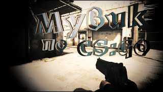 MYVIK PO CS:GO?