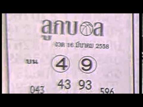 เลขเด็ดงวดนี้ หวยซองลูกบอล 16/03/58 (งวดที่แล้ว 37 เข้าด้วยนะ)