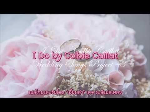 [Lyrics & Thai Sub] I Do - Colbie Caillat