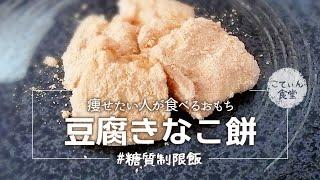 豆腐きなこ餅|こてぃん食堂さんのレシピ書き起こし