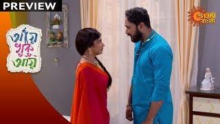 Aye Khuku Aye - Preview | 13th Nov 19 | Sun Bangla TV Serial | Bengali Serial