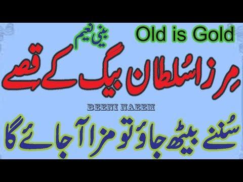 mirza sultan baig k qisse nizam deen naal gallan pakistani old punjabi talent amazing by BEENI NAEEM