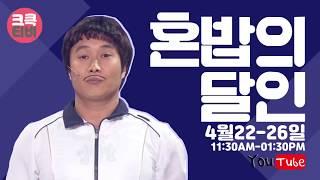 [크큭티비 스트리밍] 혼밥의 달인 : DAY4 점심시간 #달인 몰아보기