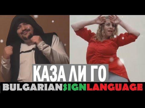 Duet JARRY - KAZA LI GO / Каза ли го, 2017 #BulgarianSignLanguage