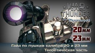 War Thunder | Гайд по пушкам калибра 20 и 23 мм. Теория
