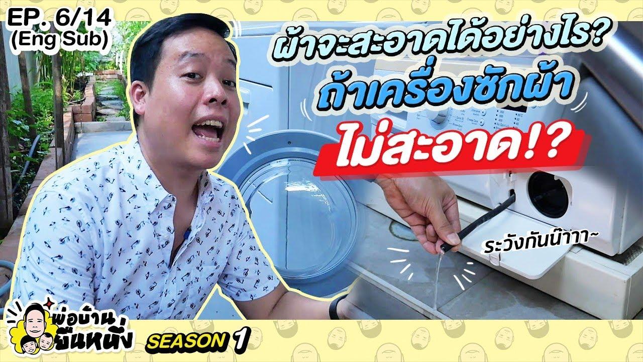 ล้างเครื่องซักผ้า ฉบับพ่อบ้าน ทำง่ายด้วยตัวเอง | พ่อบ้านยืนหนึ่ง Superdad No.1 | EP.6