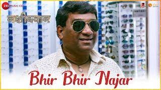 Bhir Bhir Najar | Nashibvaan | Bhalchandra Kadam & Mitalee Jagtap-Varadkar | Avdhoot Gandhi