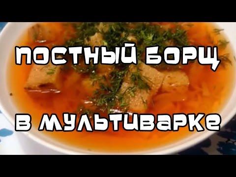 Суп для поста