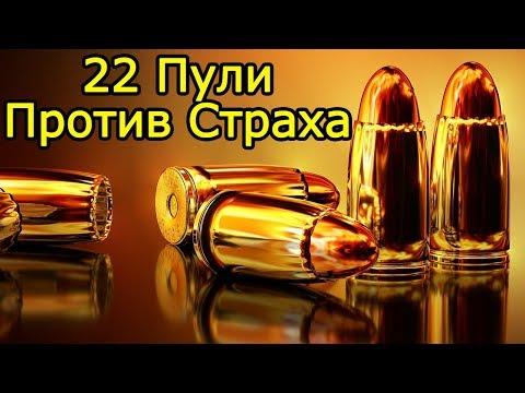 22 пули против страха – Как уничтожить страх, как преодолеть себя и стать уверенным в себе