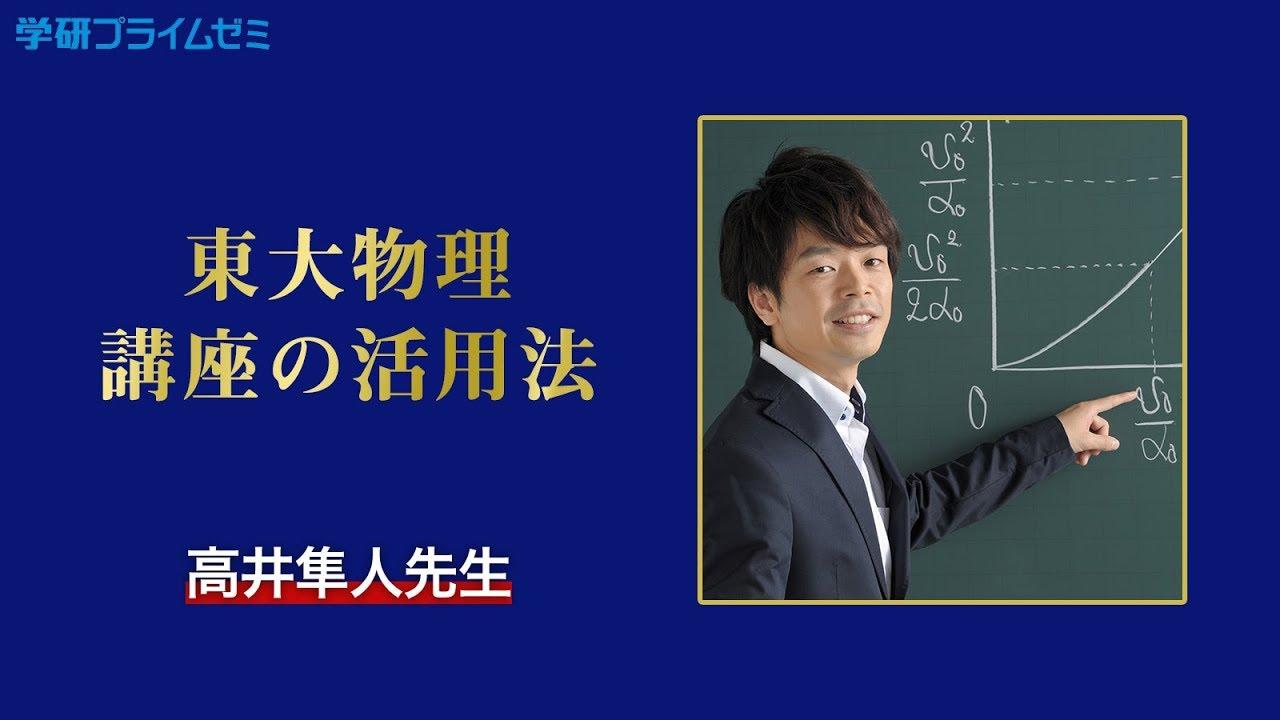 東大物理 講座の活用法 高井隼...
