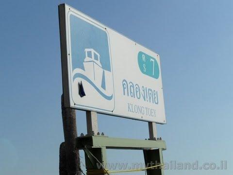 Klong Toei Pier - Thailand