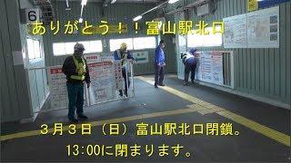 あいの風とやま鉄道、富山駅泊方面高架化完成前日の3月3日(日)の富山駅を見物。(富山駅構内、ついでにひだ14号も撮影。)