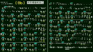 7.把悲傷留給自己(Bb)K-伴奏-(簡譜)