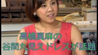 フリーアナウンサーである 高橋真麻さんが 谷間が大きく開いた衣装でイ...