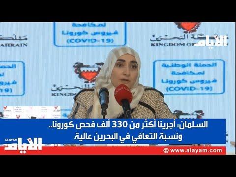 السلمان: ا?جرينا ا?كثر من 330 ا?لف فحص كورونا.. ونسبة التعافي في البحرين عالية  - نشر قبل 3 ساعة