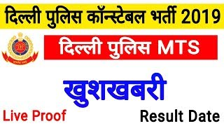 Delhi Police Constable भर्ती 2019 Latest Update | खुशखबरी | D.P MTS Exam Result date official Update