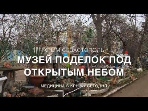 ПЕНСИОНЕР О МЕДИЦИНЕ В СЕВАСТОПОЛЕ / МУЗЕЙ ПОДЕЛОК ПОД ОТКРЫТЫМ НЕБОМ