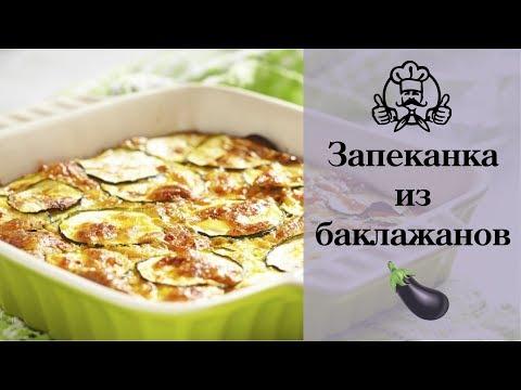Вкуснейший рецепт! Запеканка из баклажанов с соусом бешамель! / Вкусные и простые рецепты с фото