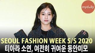 '점점 더 어려지네~' 티아라 소연(T-ara Soyeon), 여전히 귀여운 동안미모 [MD동영상]