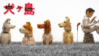 "ISLE OF DOGS | ""We"