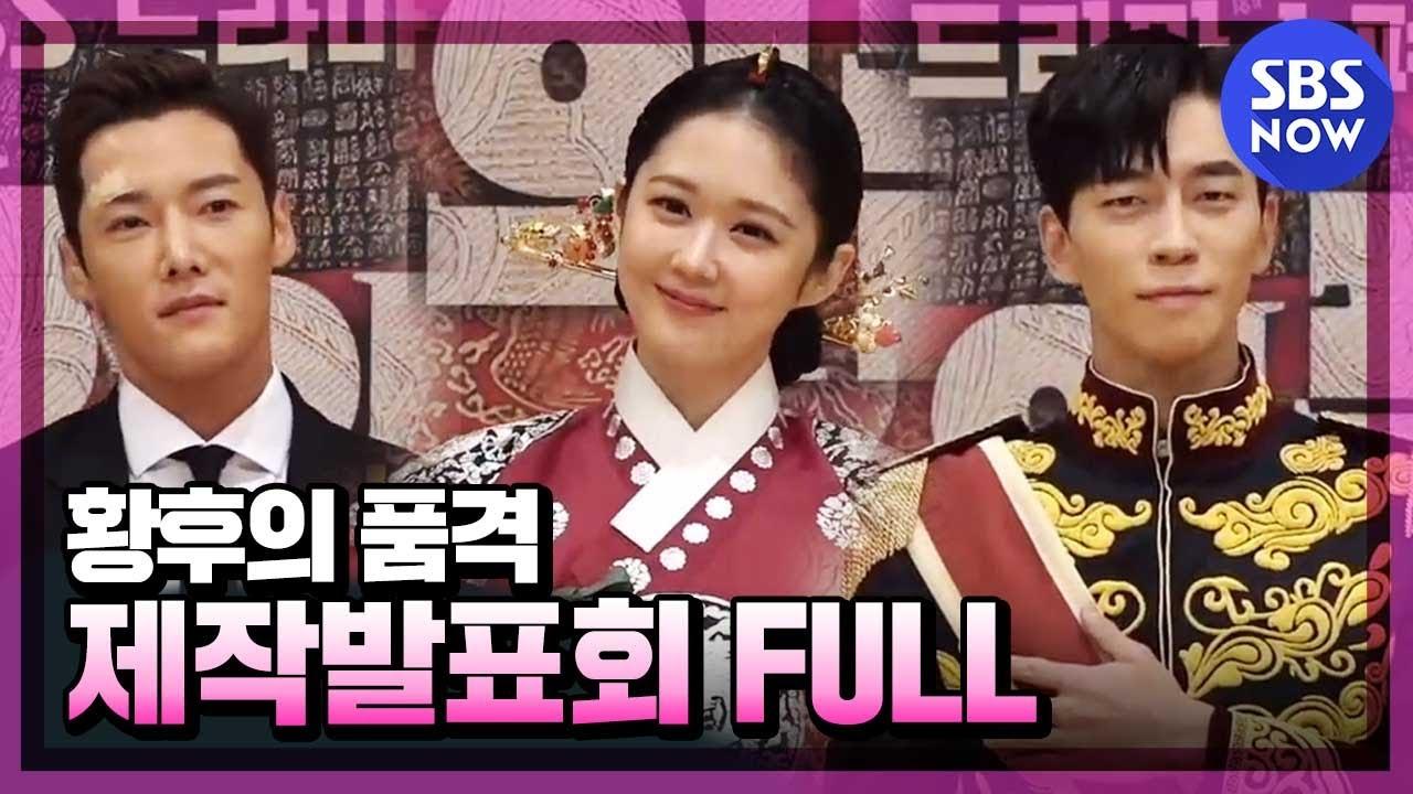 LIVE] 皇后的品格EP27 28 - 看板KoreaDrama - PTT網頁版