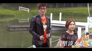 [首播]良一&艾莉 - 八里淡水情MV [ 3月15發行欣代歌王歌后對唱輯 ]