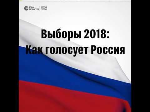 Выборы 2018: как голосует Россия