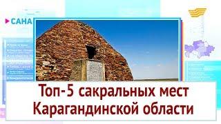 Топ-5 сакральных мест Карагандинской области