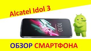 обзор смартфона Alcatel Idol 3 4.7 OneTouch 6039 - очень двоякое впечатление!